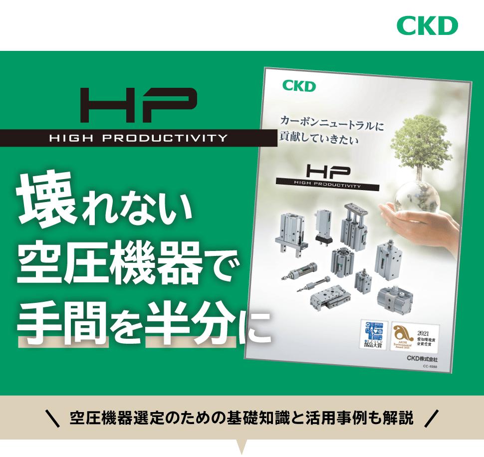 CKD株式会社 HP HIGH PRODUCTIVITY 壊れない空圧機器で手間を半分に 空圧機器選定のための基礎知識と活用事例も解説