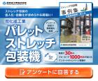クオカード1000円分が抽選で当たるアンケートキャンペーン実施中!ストレッチ包装でお困りの方へ