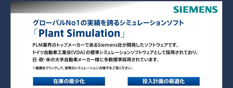 グローバルNo1の実績を誇るシミュレーションソフト「Plant Simulation」PLM業界のトップメーカーであるSiemens社が開発したソフトウェアです。 ドイツ自動車工業会(VDA)の標準シミュレーションソフトウェアとして採用されており、 日・欧・米の大手自動車メーカー様に多数標準採用されています。※動画をクリックして、実際のシミュレーションの様子をご覧ください。