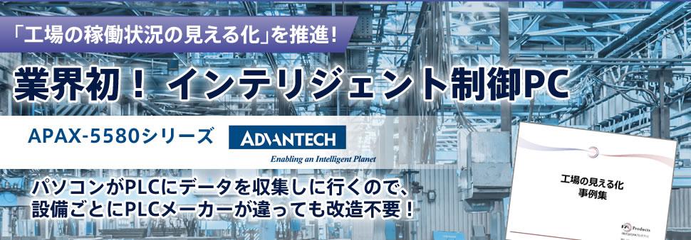「工場の稼働状況の見える化」を推進! 業界初! インテリジェント制御PC APAX-5580シリーズ パソコンがPLCにデータを収集しに行くので、設備ごとにPLCメーカーが違っても改造不要! 「工場の見える化事例集」