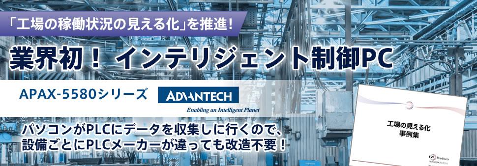 「工場の稼働状況の見える化」を推進! 業界初! インテリジェント制御PC APAX-5580シリーズ パソコンがPLCにデータを収集しに行くので、設備ごとにPLCメーカーが違っても改造不要!