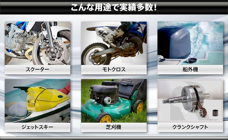 こんな用途で実績多数!:スクーター、モトクロス、船外機、ジェットスキー、芝刈機、クランクシャフト