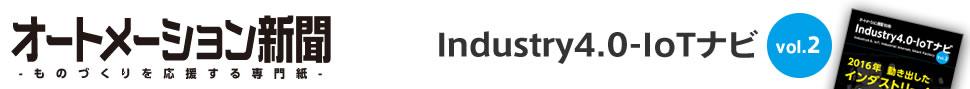 オートメーション新聞 ものづくりを応援する専門誌 Industry4.0-IoTナビ