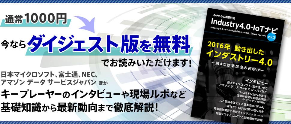 通常1000円 今ならダイジェスト版を無料でお読みいただけます!日本マイクロソフト、富士通、NEC、アマゾン データ サービスジャパン ほか キープレーヤーのインタビューや現場ルポなど基礎知識から最新動向まで徹底解説!
