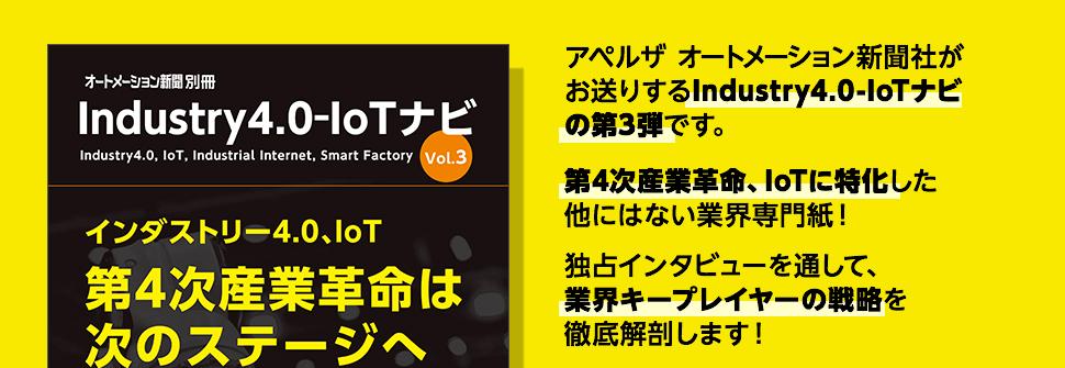 アペルザ オートメーション新聞社がお送りするIndustry4.0-IoTナビの第3弾