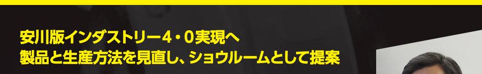 安川版インダストリー4・0実現へ 製品と生産方法を見直し、ショウルームとして提案