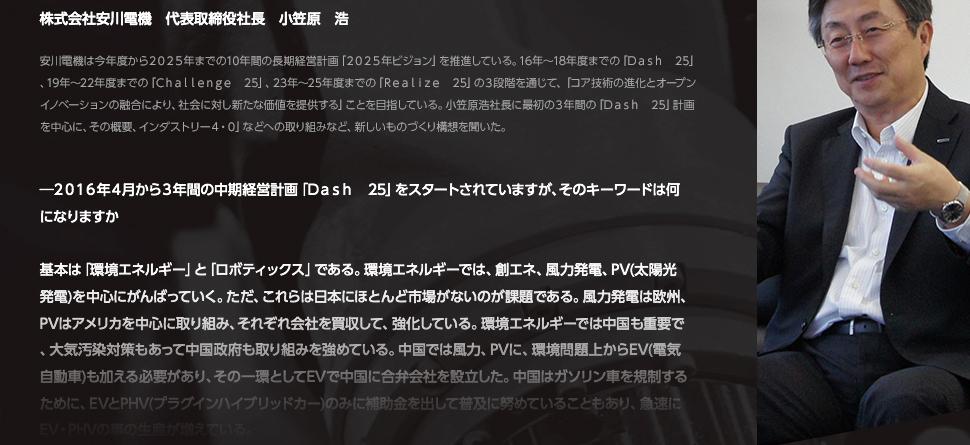 株式会社安川電機 代表取締役社長 小笠原 浩