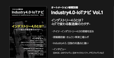 オートメーション新聞別冊 Industry4.0-IoTナビ Vol.1 インダストリー4.0とは?