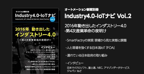 オートメーション新聞別冊 Industry4.0-IoTナビ Vol.2 2016年動き出したインダストリー4.0