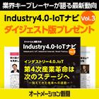 第4次産業革命は次のステージへ Industry4.0-IoTナビ Vol.3 ダイジェスト版プレゼント!