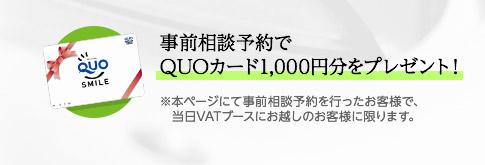 事前相談予約でQUOカード1,000円分をプレゼント!