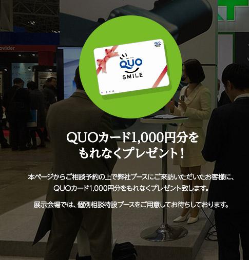 QUOカード1,000円分をもれなくプレゼント!