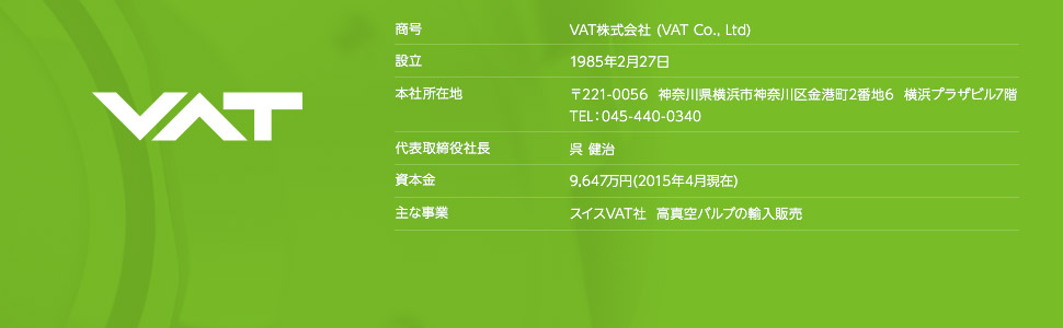 VAT株式会社 (VAT Co., Ltd)