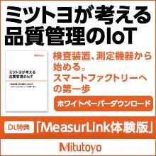 「ミツトヨが考える 品質管理のIoT」ホワイトペーパーダウンロード