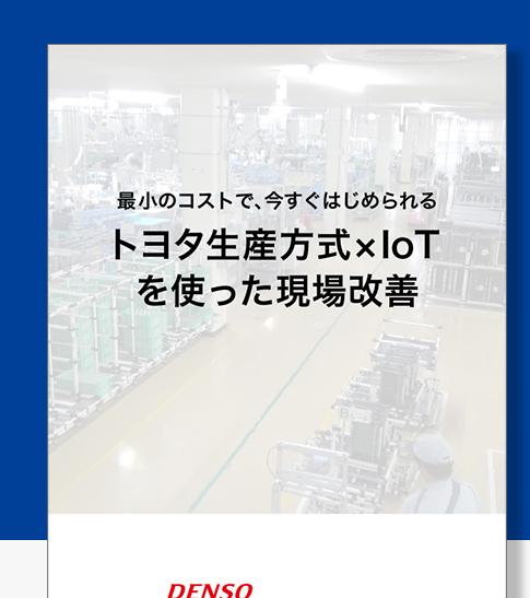 トヨタ生産方式×IoTを使った現場改善