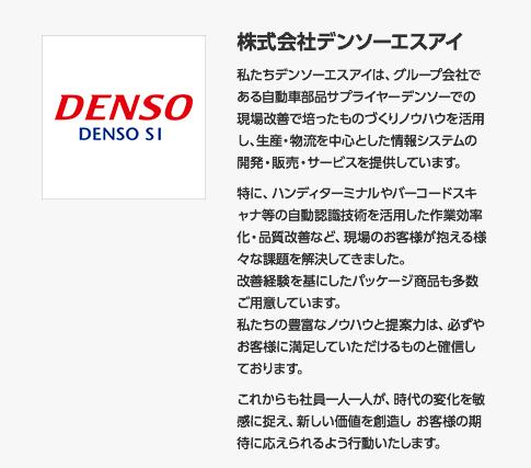 株式会社デンソーエスアイ