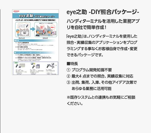 eye之助 -DIY照合パッケージ-