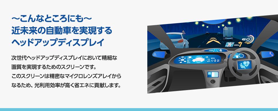 ~こんなところにも~近未来の自動車を実現するヘッドアップディスプレイ