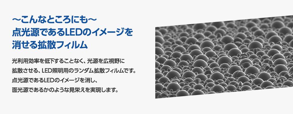 ~こんなところにも~点光源であるLEDのイメージを消せる拡散フィルム