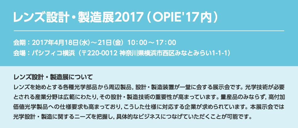レンズ設計・製造展2017(OPIE'17内)
