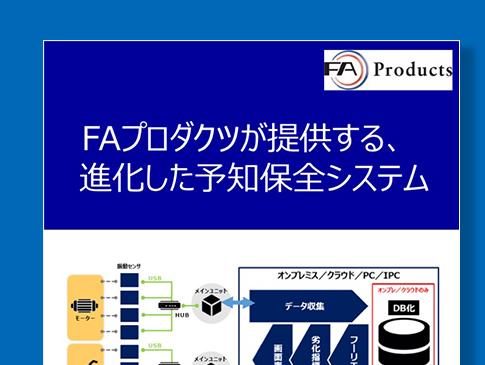 FAプロダクツが提供する進化した予知保全システム