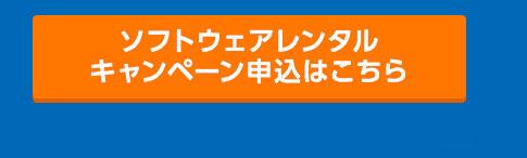 ソフトウェアレンタルキャンペーン申込