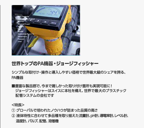 世界トップのPA機器・ジョージフィッシャー シンプルな取付け・操作と導入しやすい価格で世界最大級のシェアを誇る、PA機器