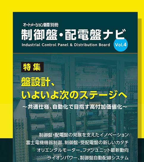 オートメーション新聞別冊 制御盤・配電盤ナビ Vol.4 盤設計、いよいよ次のステージへ
