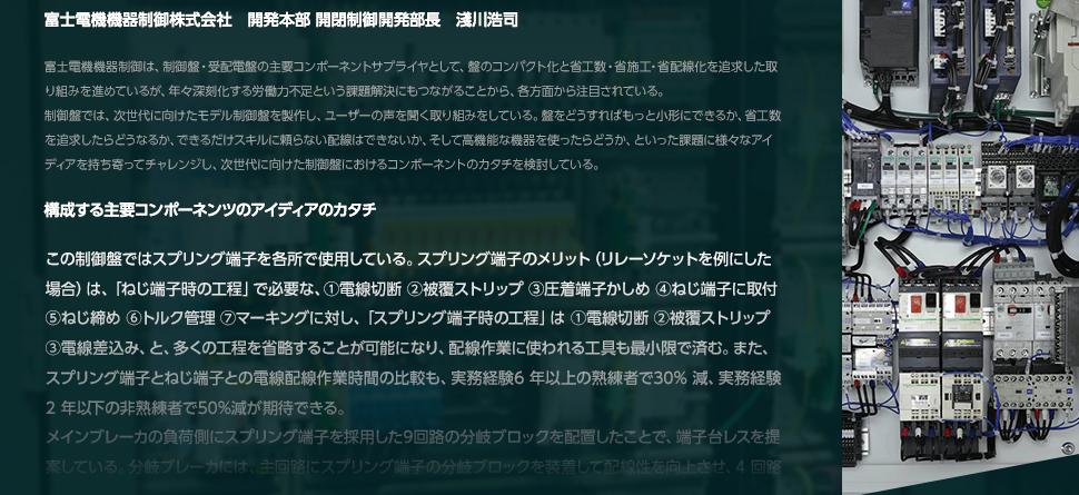 富士電機機器制御株式会社 開発本部 開閉制御開発部長 淺川浩司
