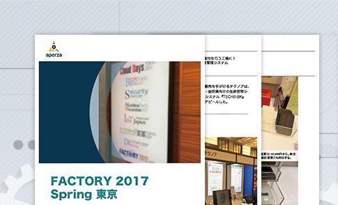 製造業のデジタル変革!FACTORY 2017 Spring 東京 レポート!