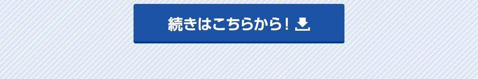 FACTORY 2017 Spring 東京 レポートダウンロード