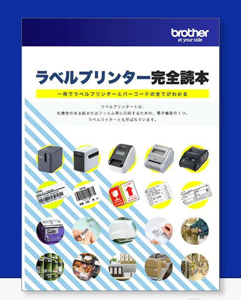 「ラベルプリンター完全読本」& 「ラベル見本」を全員にプレゼント!