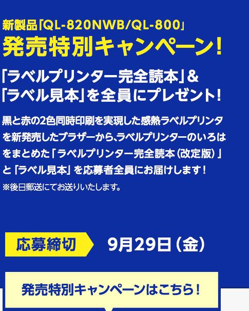 新製品「QL-820NWB/QL-800」発売特別キャンペーン!黒と赤の2色同時印刷を実現した感熱ラベルプリンタ発売を記念したキャンペーンを開催!
