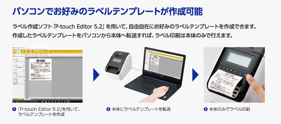 パソコンでお好みのラベルテンプレートが作成可能!ラベル作成ソフト「P-touch Editor 5.2」を用いて、自由自在にお好みのラベルテンプレートを作成できます。作成したラベルテンプレートをパソコンから本体へ転送すれば、ラベル印刷は本体のみで行えます。