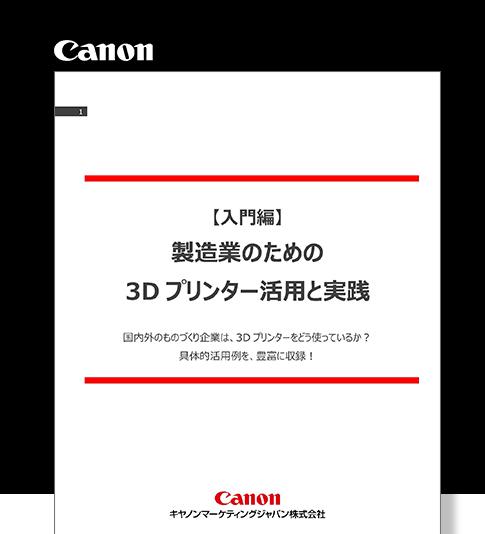 [入門編]製造業のための3Dプリンター活用と実践