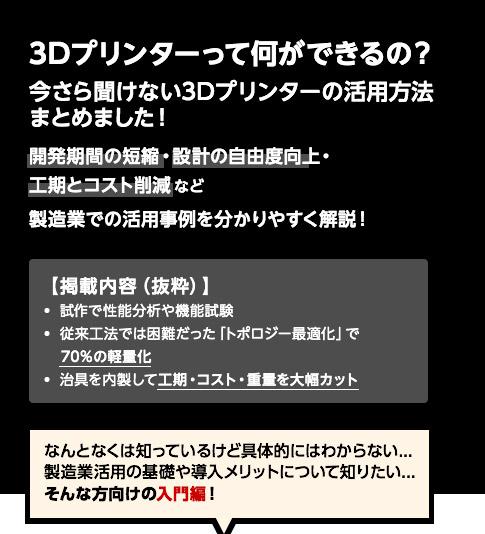 アペルザ 3Dプリンターって何ができるの?今さら聞けない3Dプリンターの活用方法まとめました!開発期間の短縮・設計の自由度向上・工期とコスト削減など製造業での活用事例を分かりやすく解説!