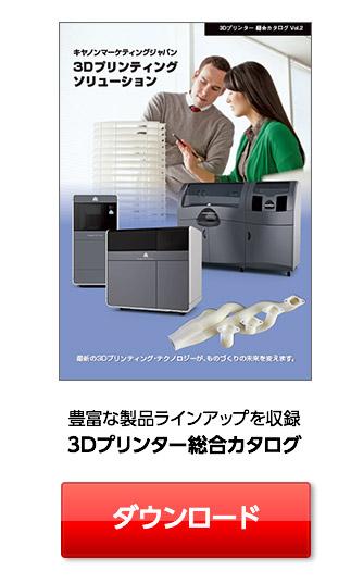 豊富な製品ラインアップを収録 3Dプリンター総合カタログ