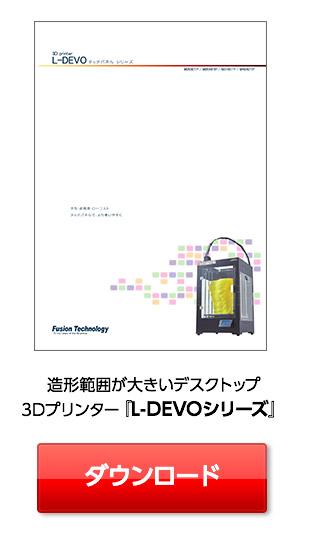 造形範囲が大きいデスクトップ 3Dプリンター『L-DEVOシリーズ』