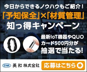 最新IoT機器とQUOカード500円分が抽選で当たる! 知って得する「予知保全」×「材質管理」キャンペーン