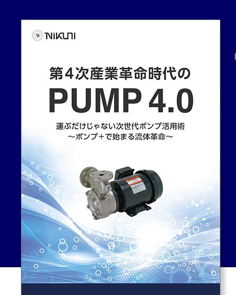 第4次産業革命時代のPUMP 4.0 運ぶだけじゃない次世代ポンプ活用術 〜ポンプ+で始まる流体革命〜