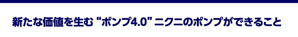"""新たな価値を生む""""ポンプ4.0""""ニクニのポンプができること"""