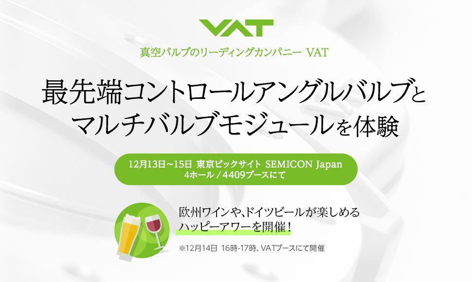 真空バルブのリーディングカンパニー VAT 最先端コントロールアングルバルブとマルチバルブモジュールを体験