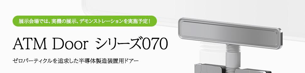 展示会場では、実機の展示、デモンストレーションを実施予定! ATM Door シリーズ070 ゼロパーティクルを追求した半導体製造装置用ドアー
