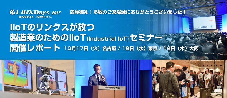 IIoTのリンクスが放つ製造業のためのIIoT(Industrial IoT)セミナー開催レポート