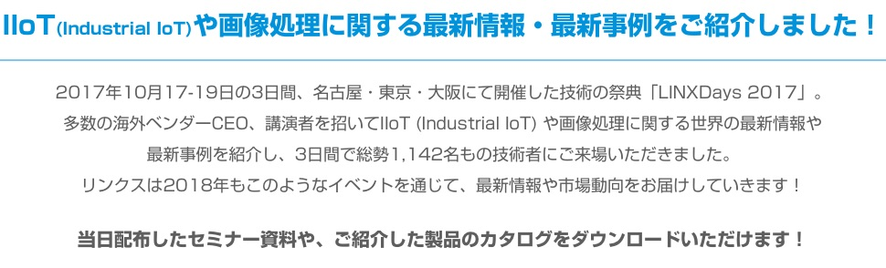 IIoT(Industrial IoT)や画像処理に関する最新情報・最新事例をご紹介しました!