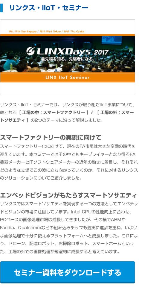 リンクス・IIoT・セミナー