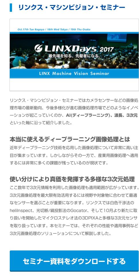 リンクス・マシンビジョン・セミナー