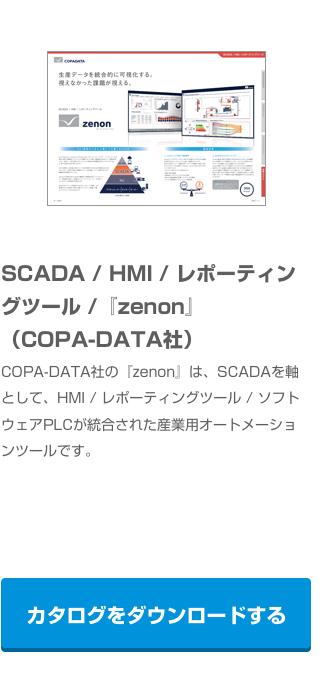 SCADA / HMI / レポーティングツール /『zenon』