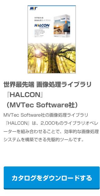 世界最先端 画像処理ライブラリ『HALCON』