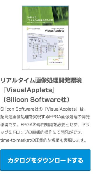 リアルタイム画像処理開発環境『VisualApplets』